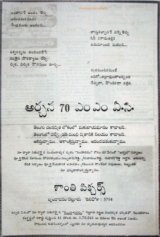 Simhasanam Archana Ad