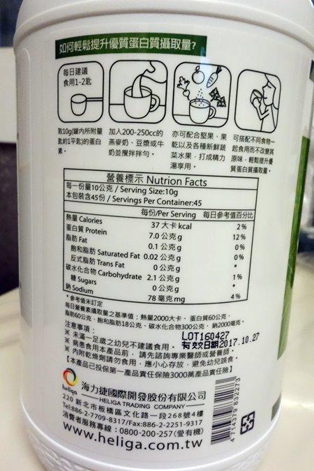 優質植物蛋白質粉 (2).JPG