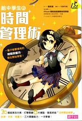 20130528-時間管理術-1