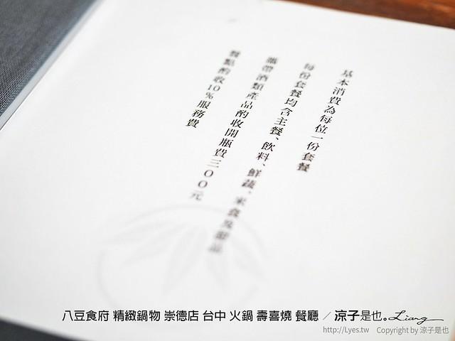 八豆食府 精緻鍋物 崇德店 台中 火鍋 壽喜燒 餐廳 15