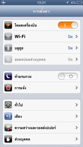 iPhone Pane mode