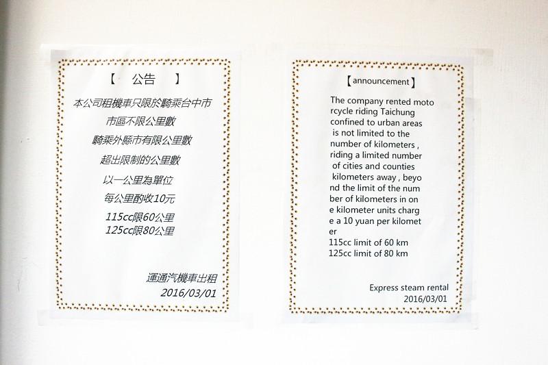 騁馳大台中-台中火車站租機車推薦-運通