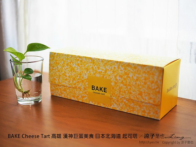 BAKE Cheese Tart 高雄 漢神巨蛋美食 日本北海道 起司塔 71