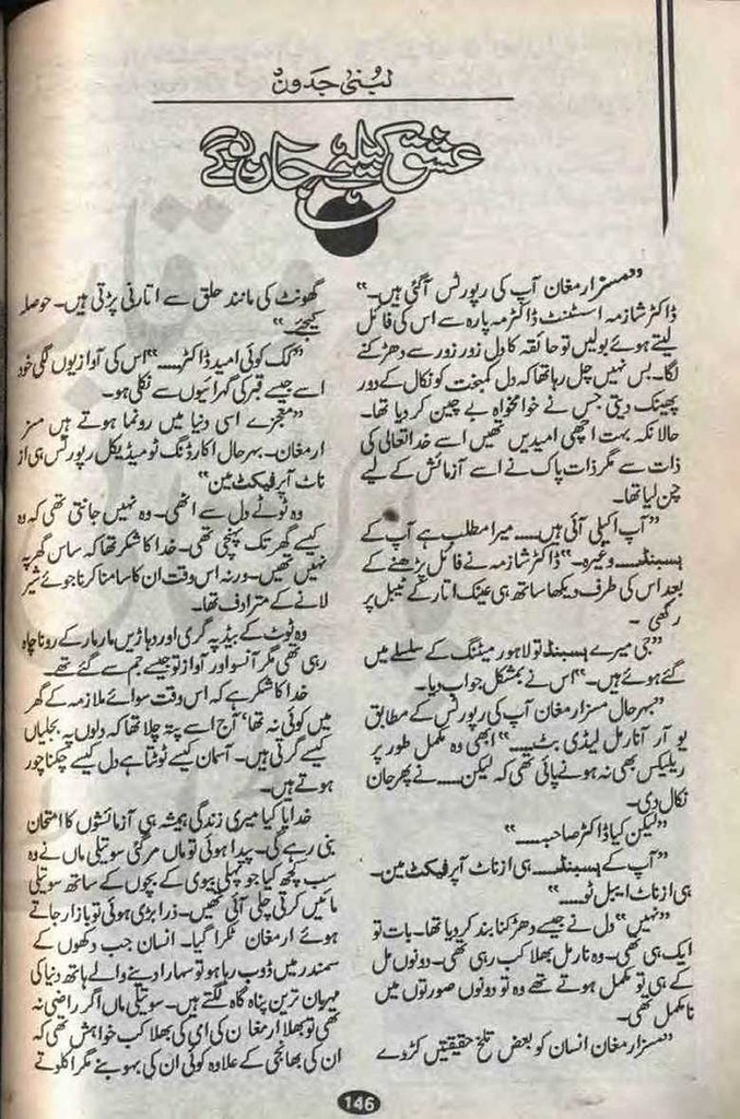 Ishq Kia Hai Jaan Lo Gy is a very well written complex script novel which depicts normal emotions and behaviour of human like love hate greed power and fear, writen by Lubna Jadoon , Lubna Jadoon is a very famous and popular specialy among female readers