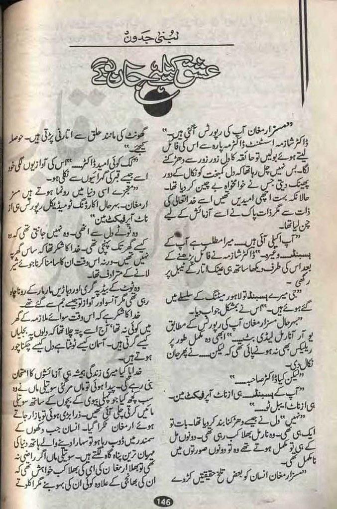 Ishq Kia Hai Jaan Lo Gy Complete Novel By Lubna Jadoon