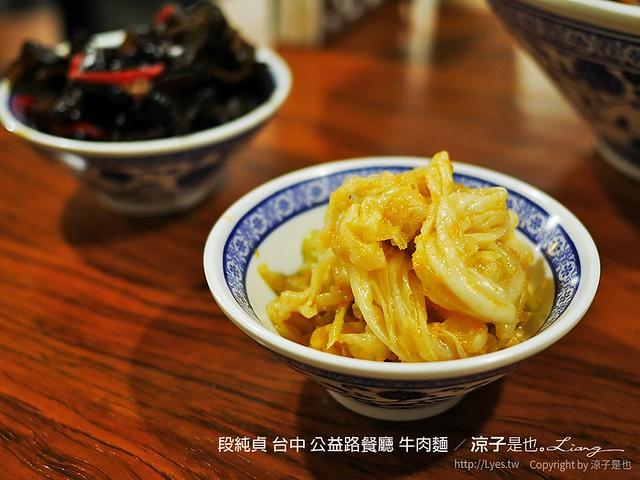 段純貞 台中 公益路餐廳 牛肉麵 13