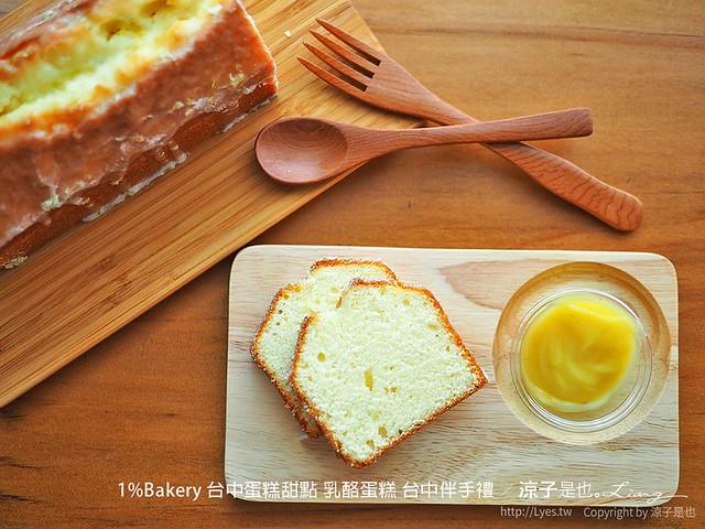 1%Bakery 台中蛋糕甜點 乳酪蛋糕 台中伴手禮 89