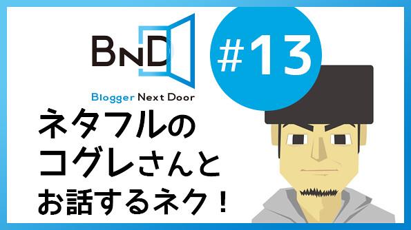 bnd13_kokuchi_eyecatch