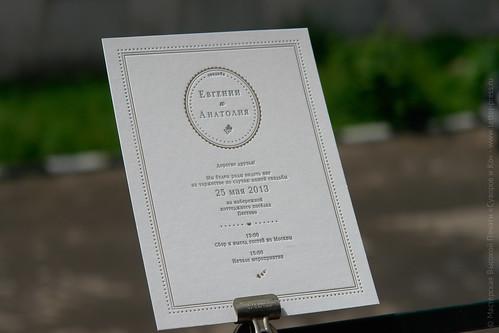 Свадебные приглашения, высокая печать