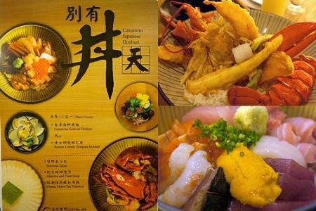 ▋台北西華飯店▋別有丼天。波士頓龍蝦丼飯、奢華海鮮丼飯 ; 活動時間 10/20-12/20