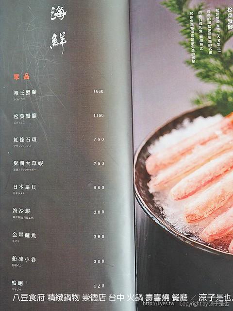 八豆食府 精緻鍋物 崇德店 台中 火鍋 壽喜燒 餐廳 21
