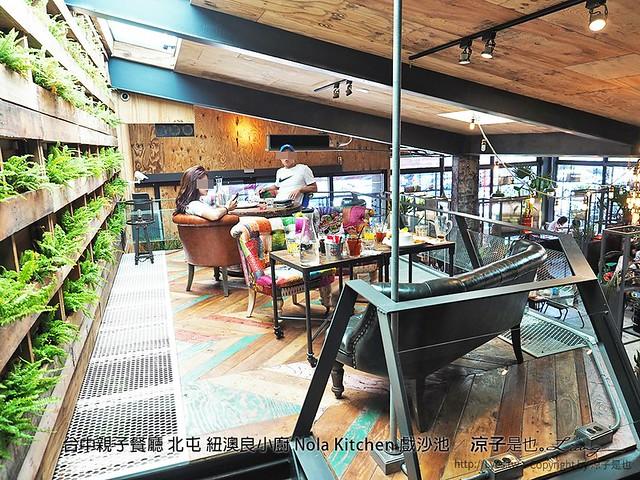 台中親子餐廳 北屯 紐澳良小廚 Nola Kitchen 戲沙池 6