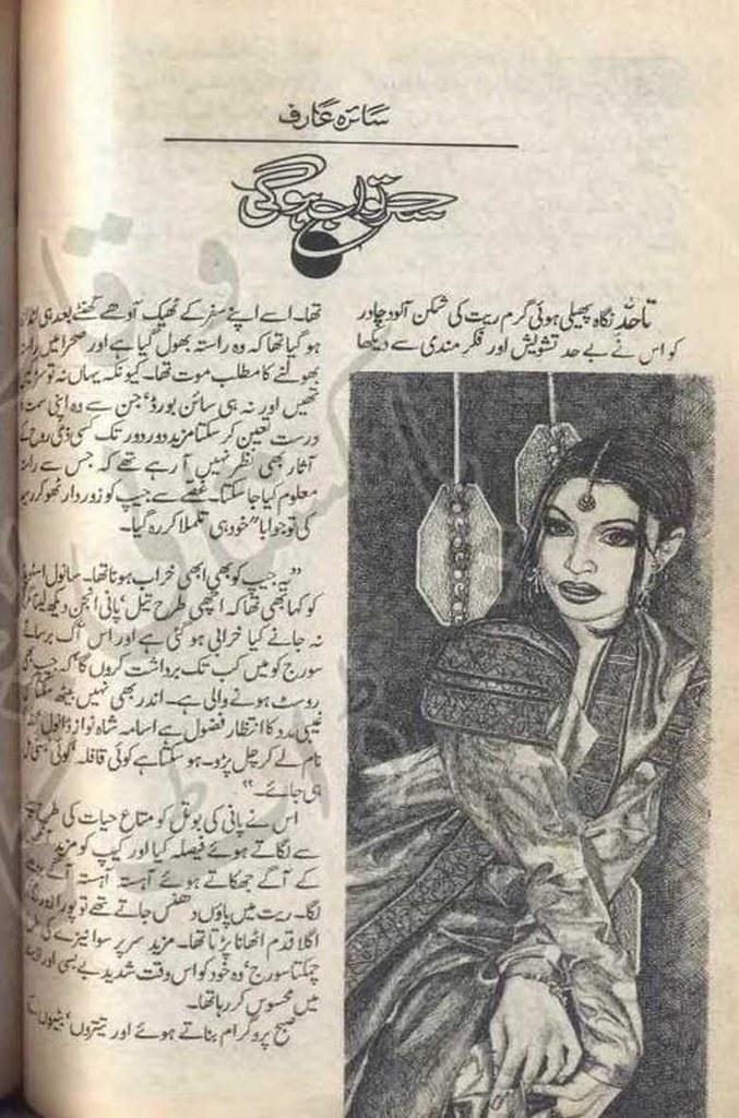 Sehar Tu ab Hogi Complete Novel By Saira Arif