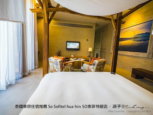 泰國華欣住宿推薦 So Sofitel hua hin SO索菲特飯店 88