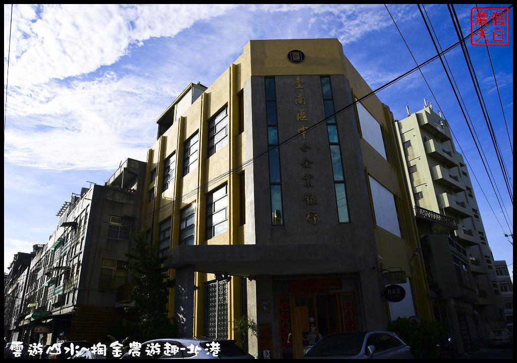 雲遊山水~掏金農遊趣-北港DSC_9545