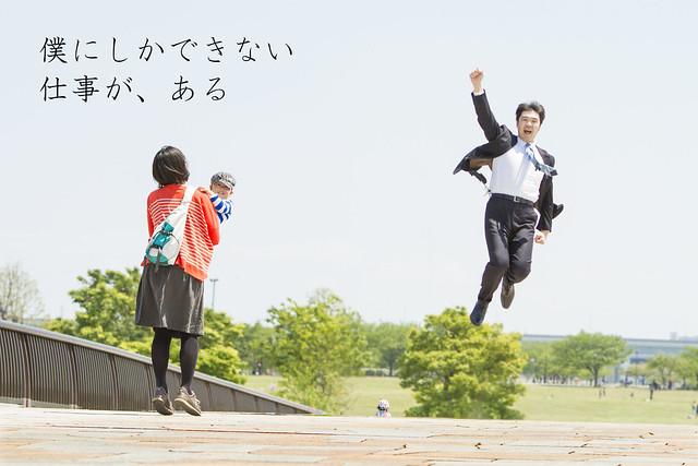 飛び父 (Tobi-Pappa)