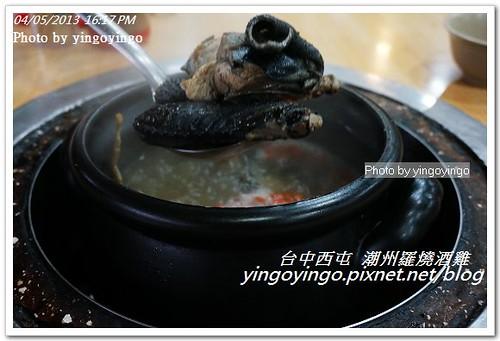 台中西屯_潮州羅燒酒雞20130405_DSC00560