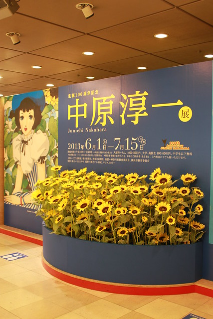 Nakahara Jyunichi Exhibition