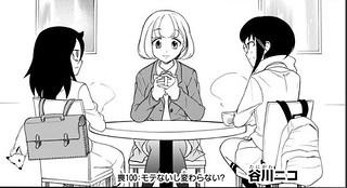 Watamote_chapter_100_01