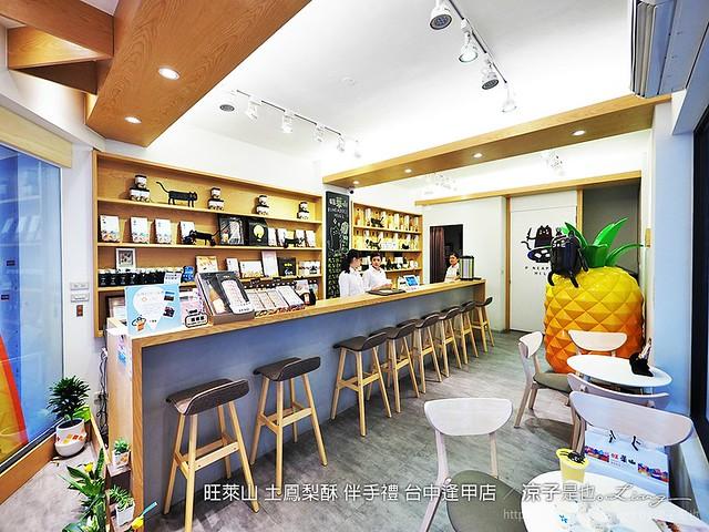 旺萊山 土鳳梨酥 伴手禮 台中逢甲店 46