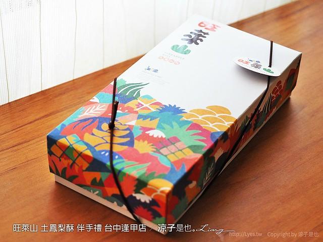 旺萊山 土鳳梨酥 伴手禮 台中逢甲店 56