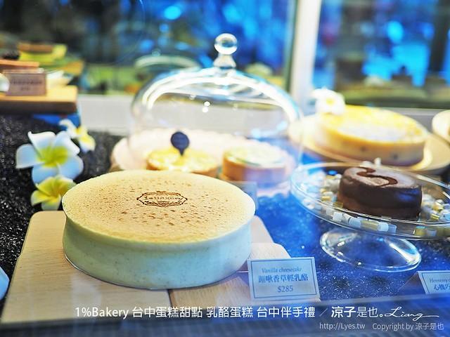 1%Bakery 台中蛋糕甜點 乳酪蛋糕 台中伴手禮 30
