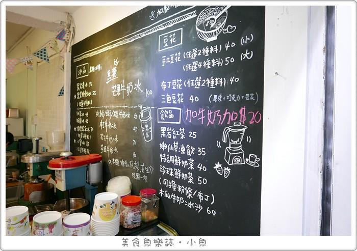 【台北中山】黑岩古早味黑砂糖剉冰錦州店 @魚樂分享誌
