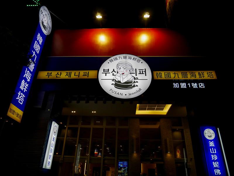 2016.08釜山珍妮佛文心店