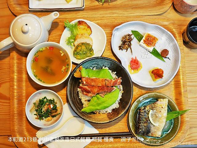 本町道213巷 台中老屋改造日式餐廳 簡餐 慢食 3