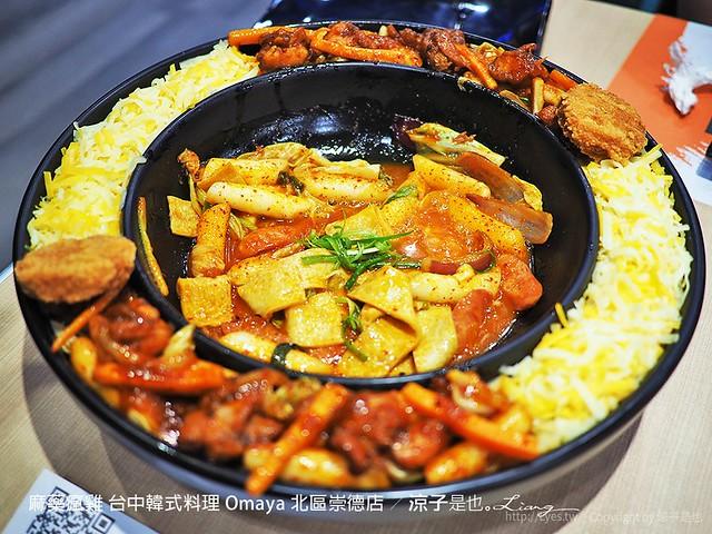 麻藥瘋雞 台中韓式料理 Omaya 北區崇德店 30