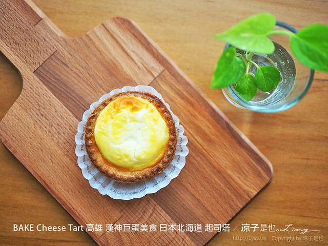 BAKE Cheese Tart 高雄 漢神巨蛋美食 日本北海道 起司塔 82