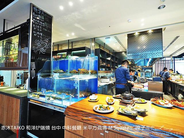 赤沐TAIKO 和洋炉端燒 台中 中科餐廳 米平方商場 M Square 24