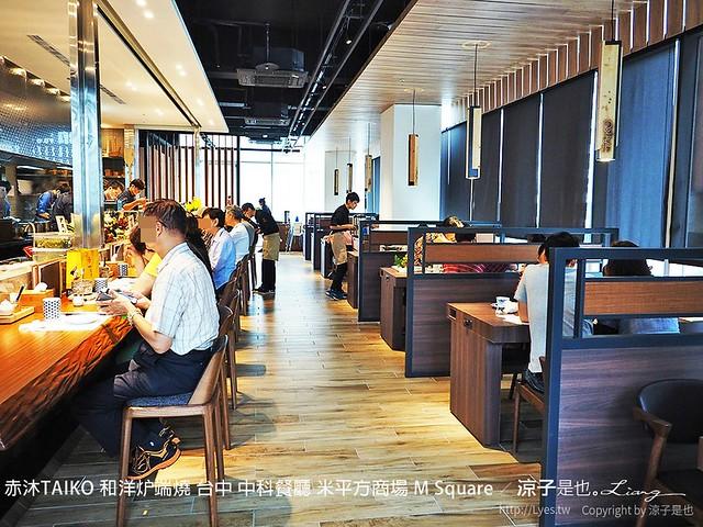 赤沐TAIKO 和洋炉端燒 台中 中科餐廳 米平方商場 M Square 26
