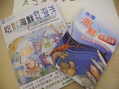 台灣兩種海鮮指南。