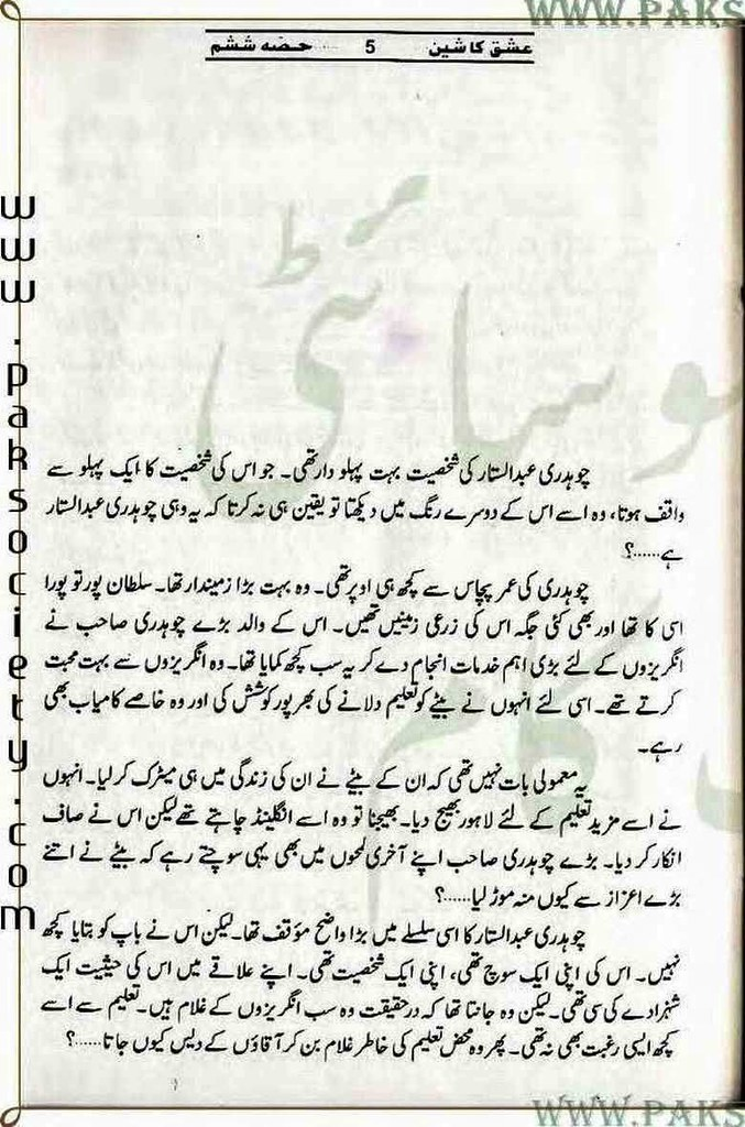 Ishq Ka sheen Last Part By Aleem Ul Haq Haqi