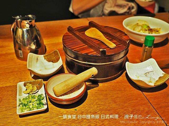 一膳食堂 台中饅魚飯 日式料理 23