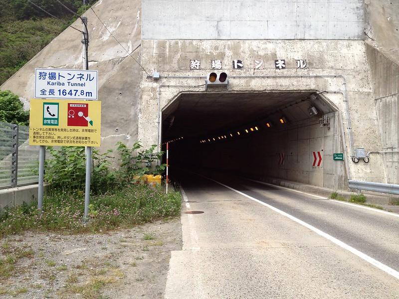 狩場トンネル
