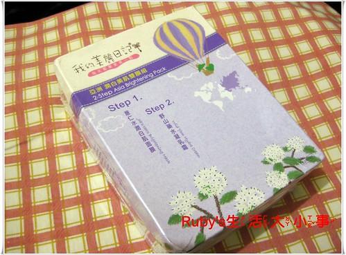 我的美麗日記五大洲美肌雙面膜 (8)