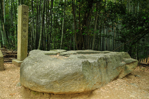 史跡 酒船石