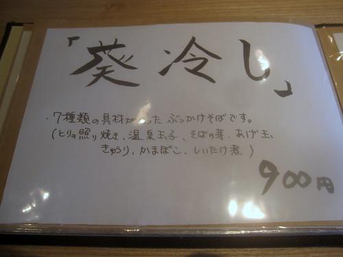 葵冷し@あおい(氷川台)
