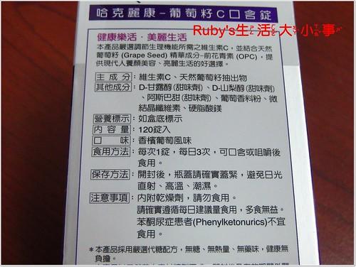 永信HAC葡萄籽C口含錠 (1)