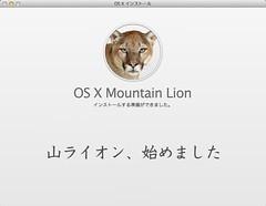 OS X 10.8「OS X® Mountain Lion」通称「山ライオン」始めました