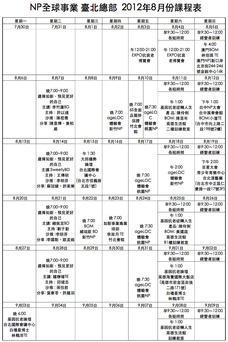 NP全球事業 臺北總部  2012年8月份課程表 01