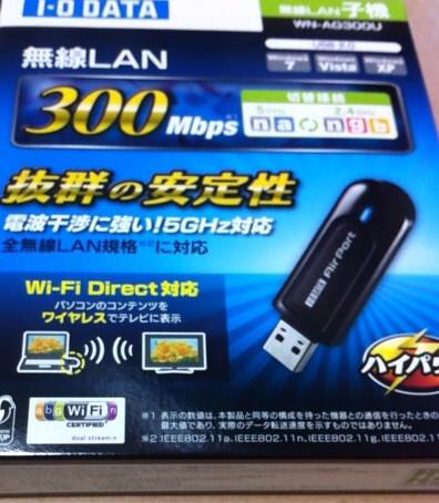 5GHzの無線LANアダプタ