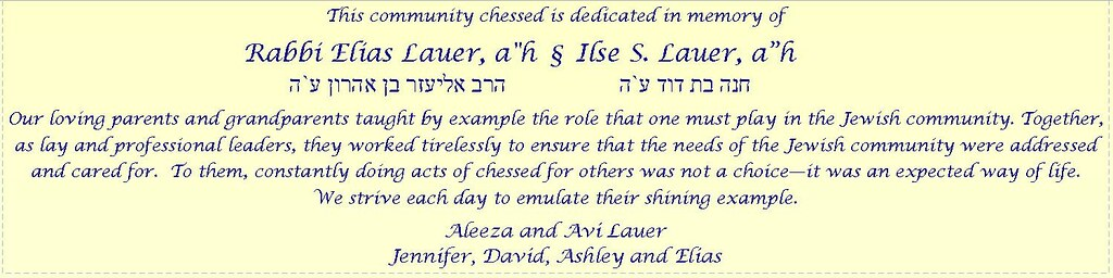 Community chessed site in memory of Rabbi Elias and Mrs. Ilse Lauer