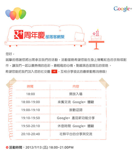 Google+ 周年慶 部落客網聚時間表