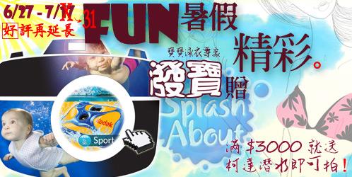 6/27-7/31 2012 FUN暑假潑寶贈柯達潛水即可拍 好評再延長