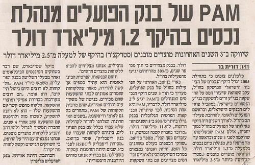 בארי בן זאב - Barry Ben Zeev - 17/08/2004 - ידיעות אחרונות