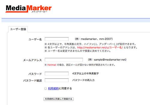 メディアマーカー - ユーザー登録
