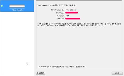 AirMacユーティリティ(Win)の画面